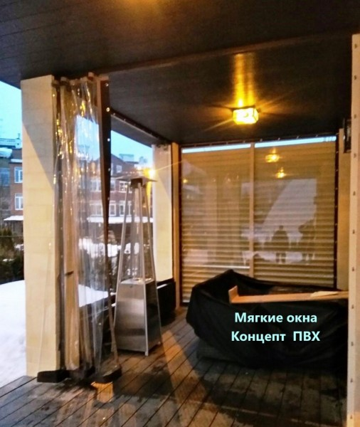 Проект № 15 Мягкие окна для террасы в Бутово 31.05.2018